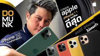 เคส apple  iPhone11  ที่ไม่เคยทำมาก่อน ต้องดูก่อนได้เครื่อง