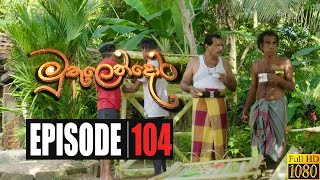 Muthulendora | Episode 104 11th September 2020 Thumbnail
