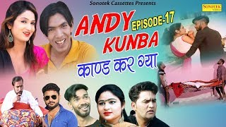 Latest Haryanvi Comedy || Webseries || ANDY KUNBA || Episode 17 : काण्ड करग्या || Haryanvi Comedy