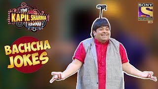 Bachcha Narrates A Biopic | Bachcha Yadav Jokes | The Kapil Sharma Show