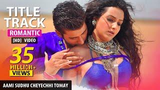 aami sudhu cheyechi tomay title song ankush subhashree mohammed irfan eskay movies