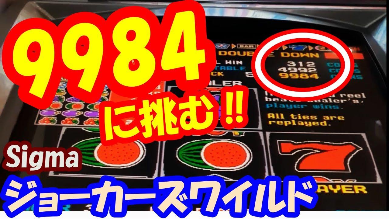 【メダルゲーム】9984に挑むもまさかの展開w【ボーナススピンジョーカーズワイルド】