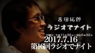 2017年7月16日 第16回吉田拓郎ラジオでナイト(楽曲音源はUPできません)...