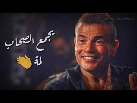 نعشق القمر عمرو دياب