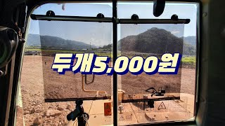 추천/차량커튼/2개 5,000원 /
