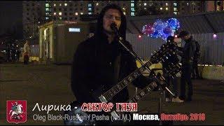 Лирика (Сектор Газа) ver2. Oleg Black-Russian / Pasha (R.i.M.)