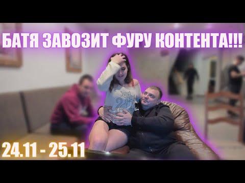 MELLSTROY / МЕЛСТРОЙ /БАТЯ ЗАВОЗИТ ФУРУ КОНТЕНТА!!!