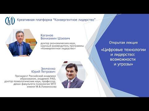 Юрий Зинченко  «Цифровые технологии и лидерство  возможности и угрозы»
