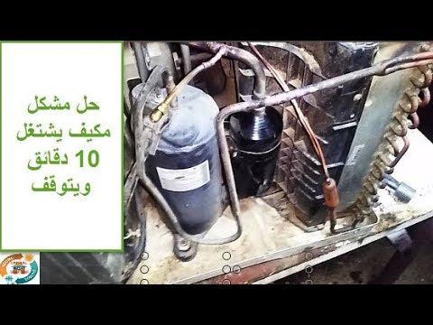 حل مشكل مكيف يشتغل 10 دقائق ويفصل Air Conditioner Compressor Works 10 Minutes And Stops Youtube