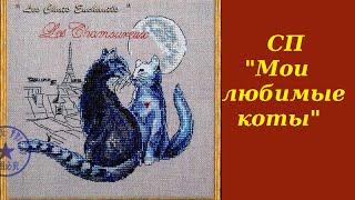 """СП """"Мои любимые коты"""" * подготовка и первые крестики"""