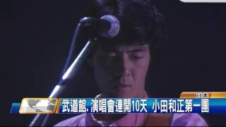 東京愛情故事轟動 70歲小田和正不降Key 全球進行式 20170325 (4/4)