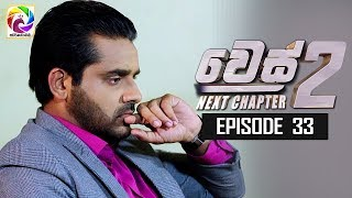 "WES NEXT CHAPTER Episode 33 || "" වෙස්  Next Chapter""