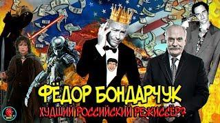 Фёдор Бондарчук- худший российский режиссёр? (