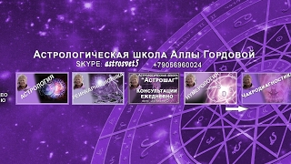 Праздник День астролога и весеннего равноденствия .