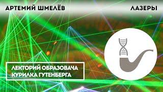Артемий Шмелев - Что такое лазер?
