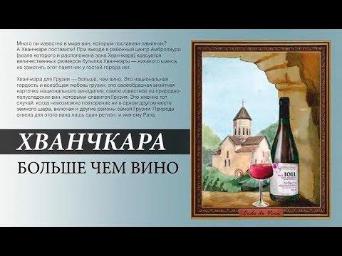 Лучшие вина Грузии: Хванчкара