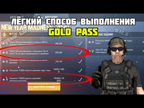 Standoff 2 - НОВЫЙ БАГ НА ВЫПОЛНЕНИЕ BATTLE PASS | ЛЁГКИЙ СПОСОБ | GOLD PASS