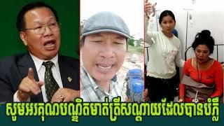 ខ្មែរក្រដោយសារពួកកម្មករធ្វើពុតជាឈឺ,Khmer Breaking News Today/04/10/2019