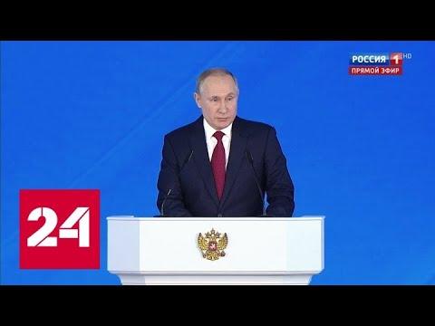Президент России назвал главную угрозу демографическому будущему страны - Россия 24