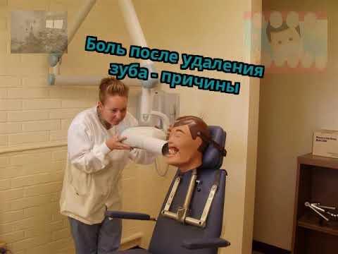 Боль после удаления зуба - причины