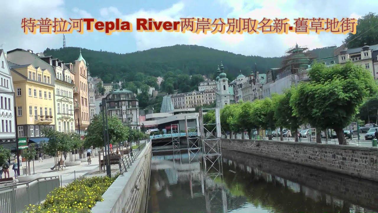 卡羅維瓦利 1 捷克 11 普普飯店 温泉迴廊 Karlovy Vary Grand Hotel Pupp Czech Full Hd 1080p Youtube