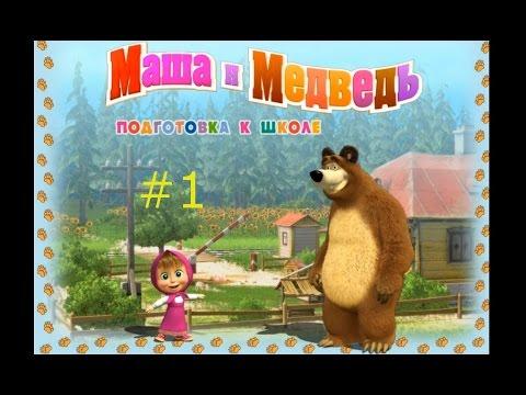 Маша и Медведь. Подготовка к школе - #1 Смотреть игровой мультик для детей.