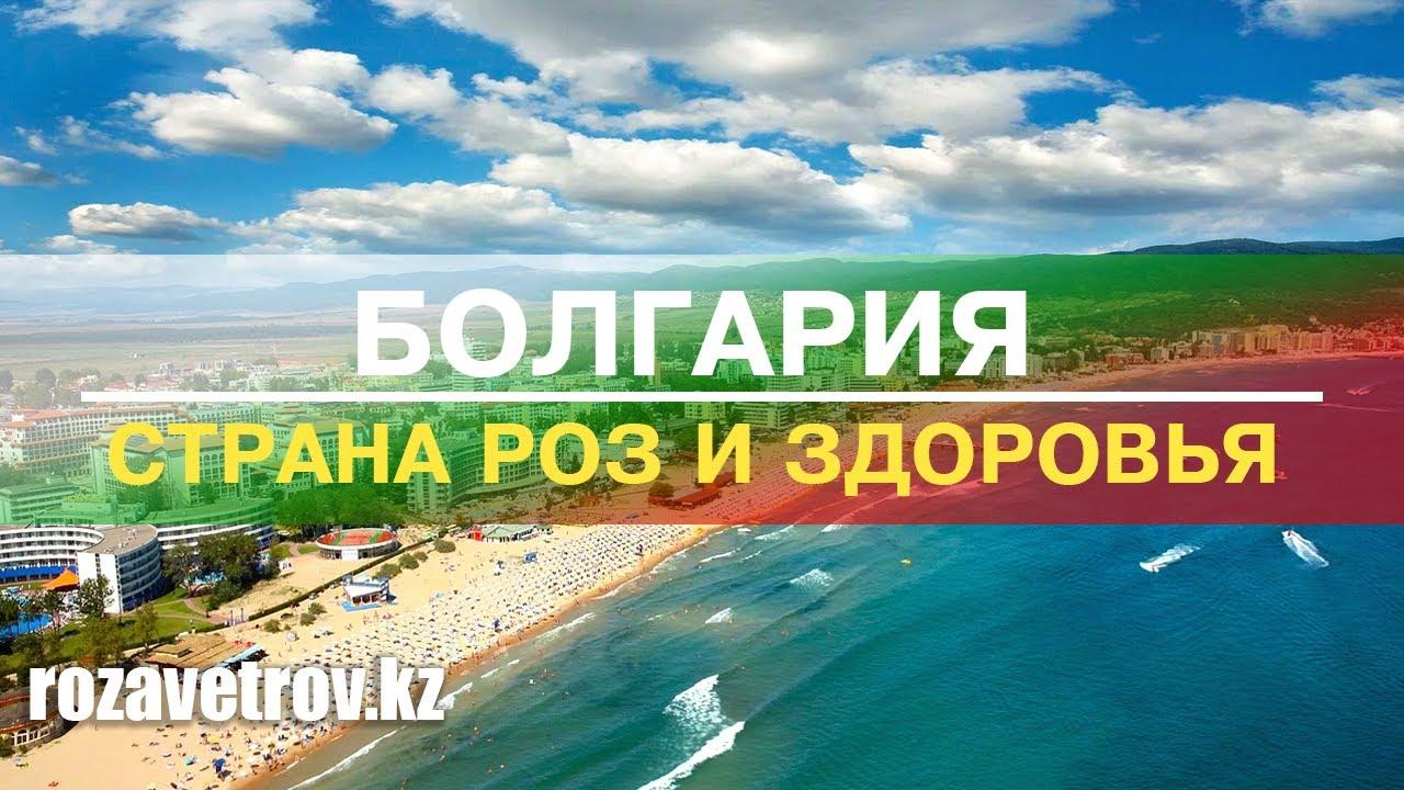 Болгария - Страна роз и здоровья!