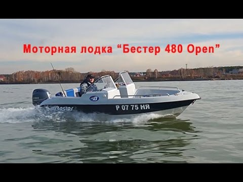 Обзор пластиковой моторной лодки Бестер 480 OPEN