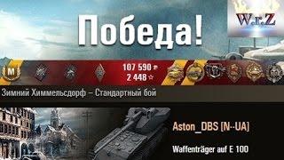Waffenträger auf E 100 Вафля карает)  Зимний Химмельсдорф – Стандартный бой (WOT 0.9.8 Full HD)
