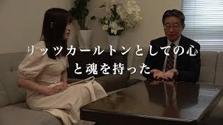 令和三年5月15日高野登氏  元リッツカールトンホテル東京支社長インタビュー サービスを超える瞬間〜ホスピタリティに学ぶ〜講演後