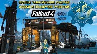 Fallout 4: Сим Поселения ☢ Аддон Водные Участки ☸