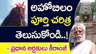 History of Ahobilam Temple | Hidden Secrets About The Ahobilam Temple | అహోబిల క్షేత్రచరిత్ర| S Cube
