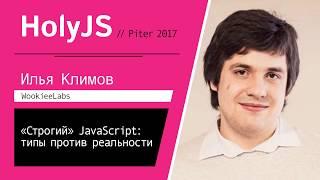 Илья Климов — «Строгий» JavaScript: типы против реальности