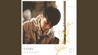 Can Not Forget / Jeong Doyun Video