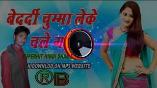 Bedardi Chumma Leke Chale Gaye - (Dance 😎 Hard 🎧 Bass🔊  Mix🔫) - R.b Singh,,,,Dj Rohit Panchal