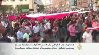 البرلمان العراقي يقر قانون الأحزاب السياسية