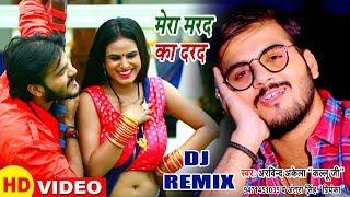 "मेरा मरद का दरद   Arvind Akela ""Kalluji""& Antra Singh Priyanka का फाडू सांग -Bhojpuri Dj Remix Song"