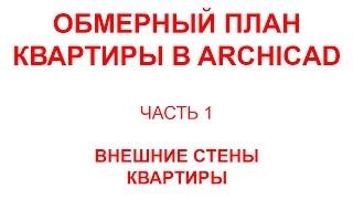 Как начертить план в Archicad - 01 - Внешние стены квартиры