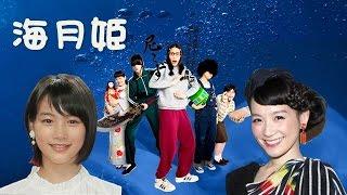 東村アキコさんの人気コミックを映画【海月姫】で「オタク女子」を演じ...
