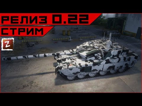 Armored Warfare. Релизный стрим патча 0.22. Онолитега присутьствует...