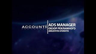 AFF Бухгалтерская фирма! Обзор ведения рекламы в instagram
