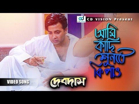 Ami Khadi Shunte Ki Pao |Bangla New Movie Song | Sakib Khan | CD Vision