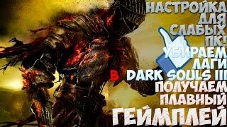 видео Dark Souls 3 тормозит? Не запускается? Черный экран? Баги? – Помощь в решении проблем