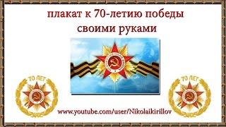 Плакат к 70 летию победы своими руками. Делаем плакат сами