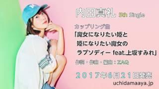 2017年6月21日発売 内田真礼 5th single「+INTERSECT+」 カップ...
