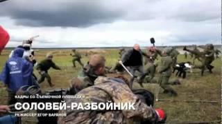 Сергей Бадюк: съёмки фильма «Соловей-разбойник»
