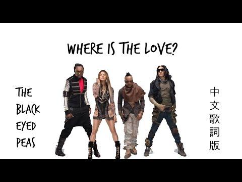Where Is The Love?《愛在哪裡?》 -The Black Eyed Peas【中文歌詞版】