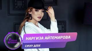 Наргиза Айтемирова - Сулуу дебе / Жаны ыр 2019