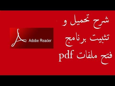حمل برنامج تشغيل ملفات Pdf مجانا Adobe Reader للكمبيوتر