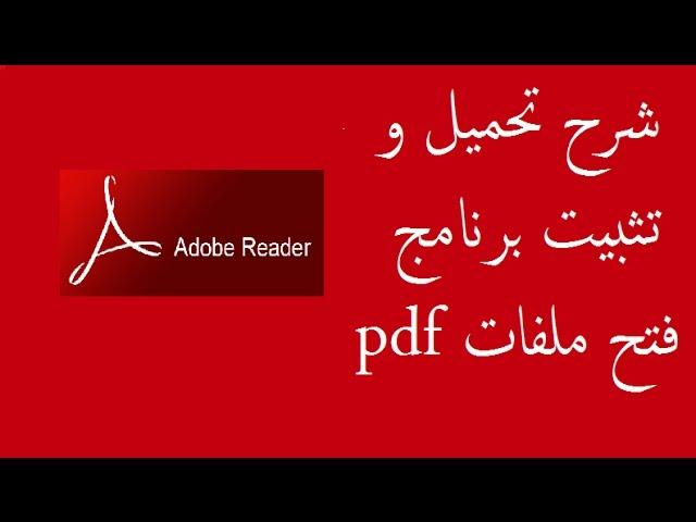 حمل برنامج تشغيل ملفات Pdf مجانا Adobe Reader للكمبيوتر Youtube